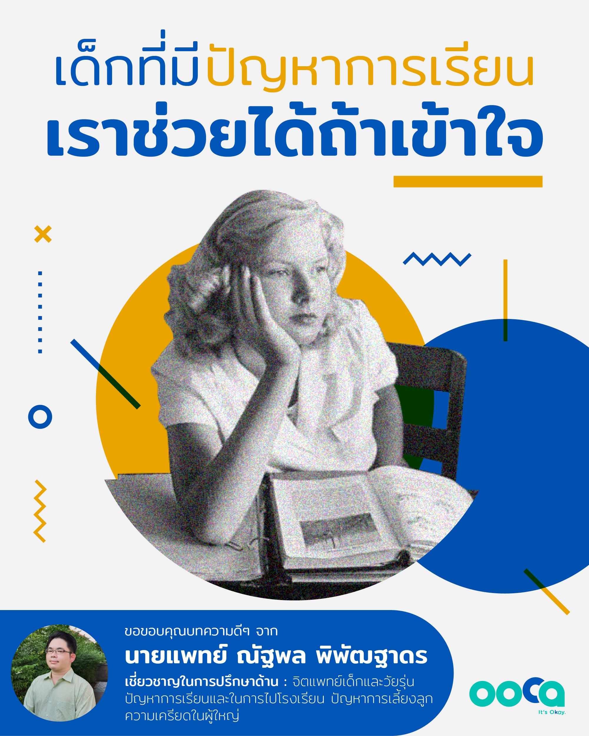 cover เด็กที่มีปัญหาการเรียน