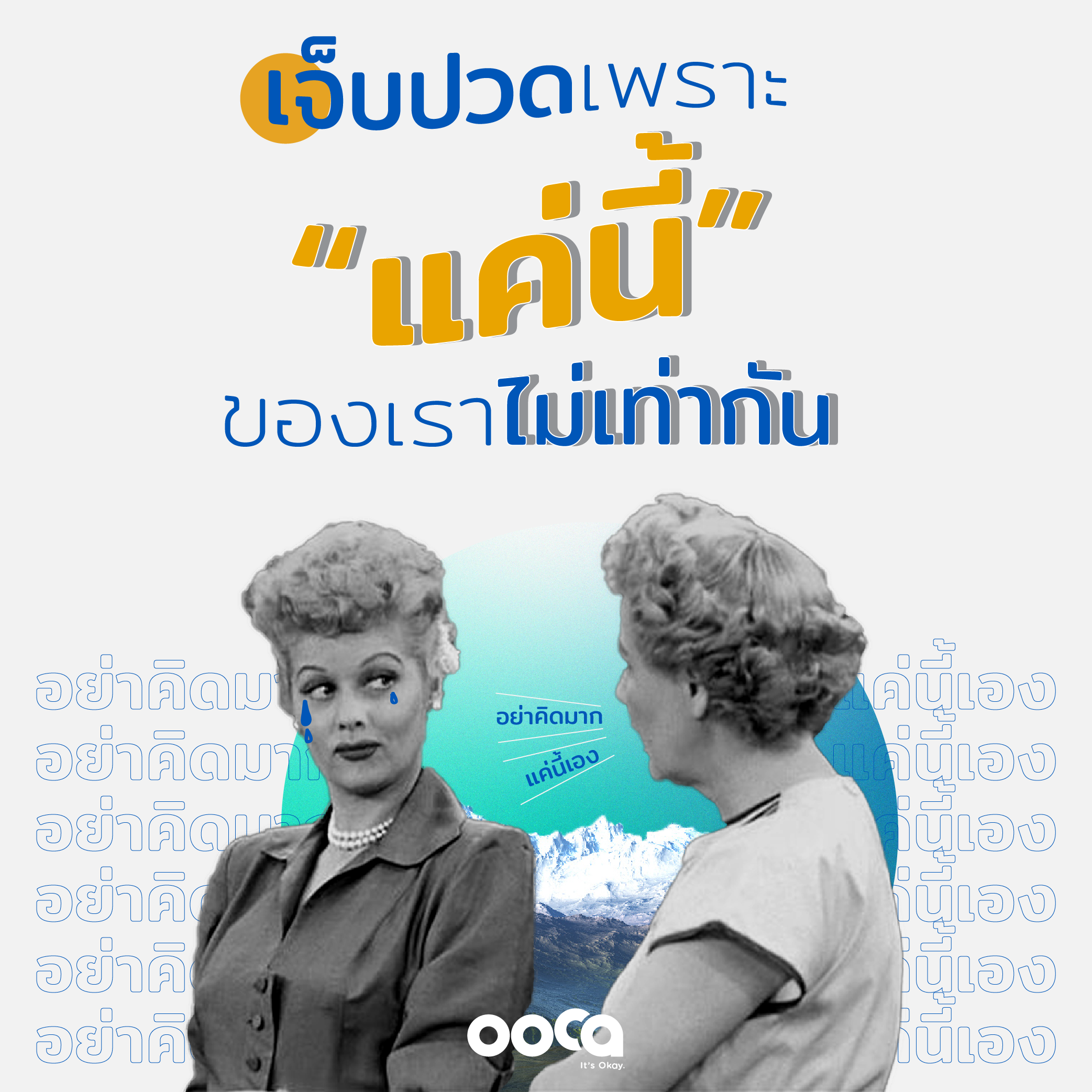 cover - แค่นี้