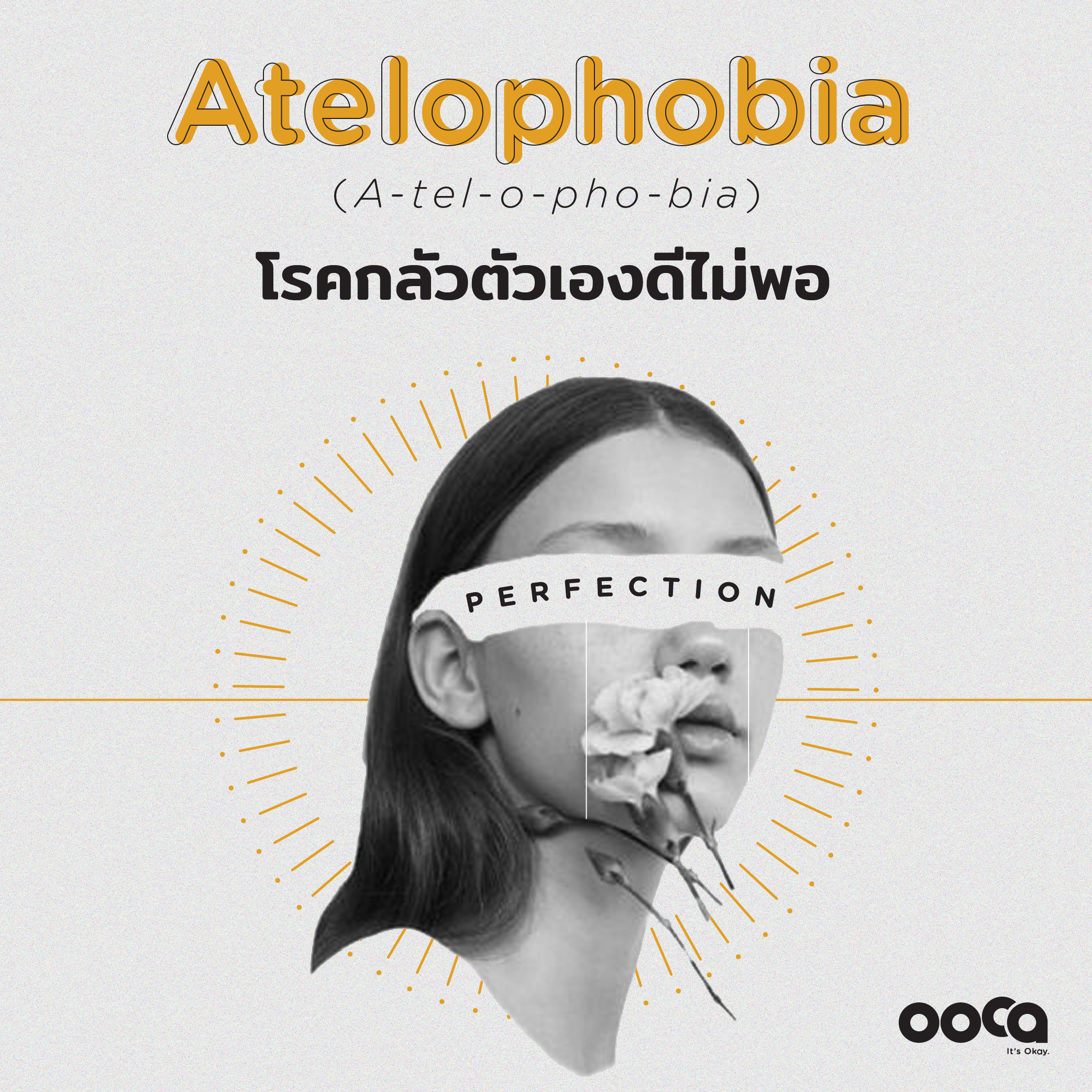 cover atelophobia