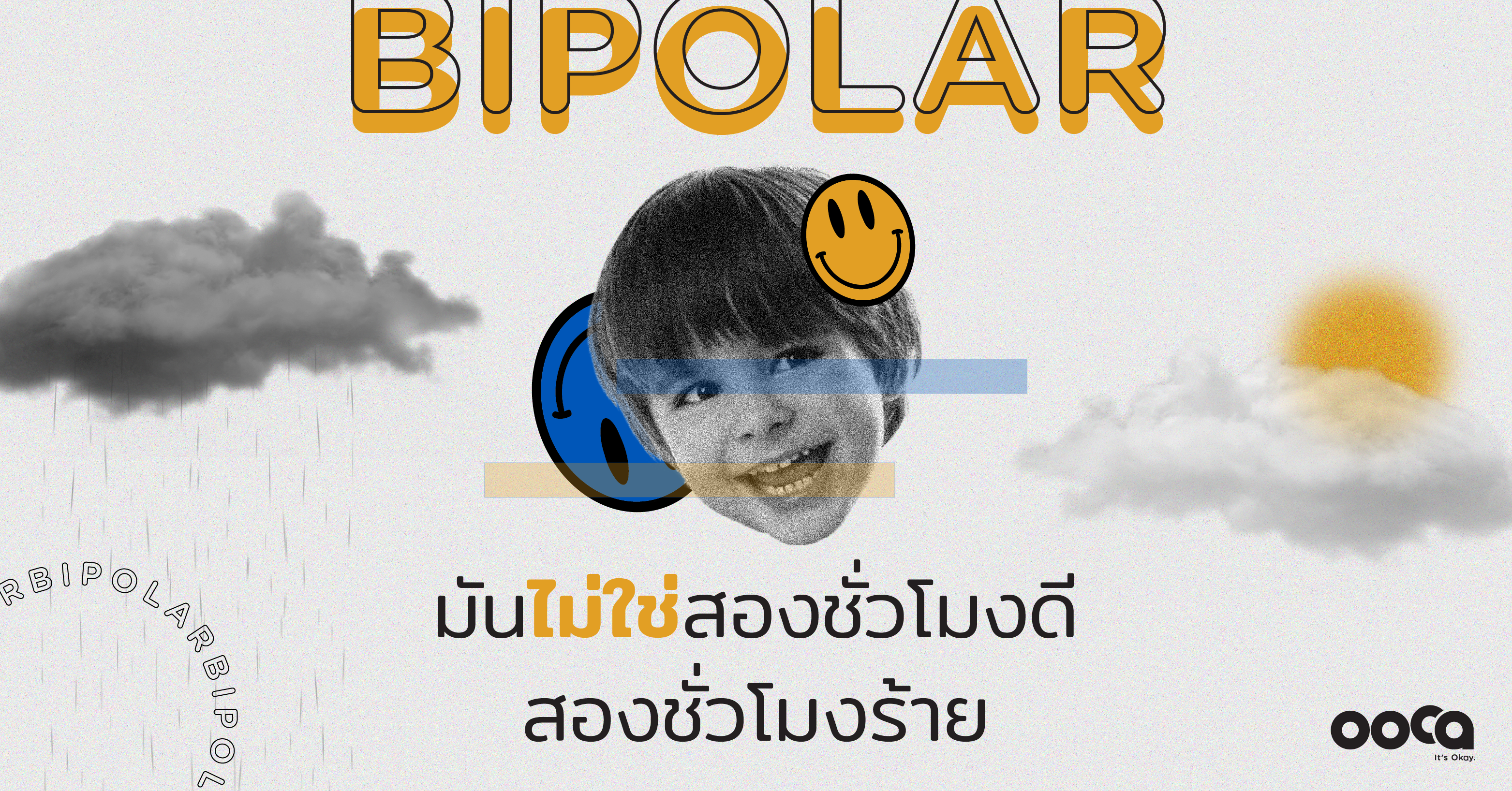 cover bipolar