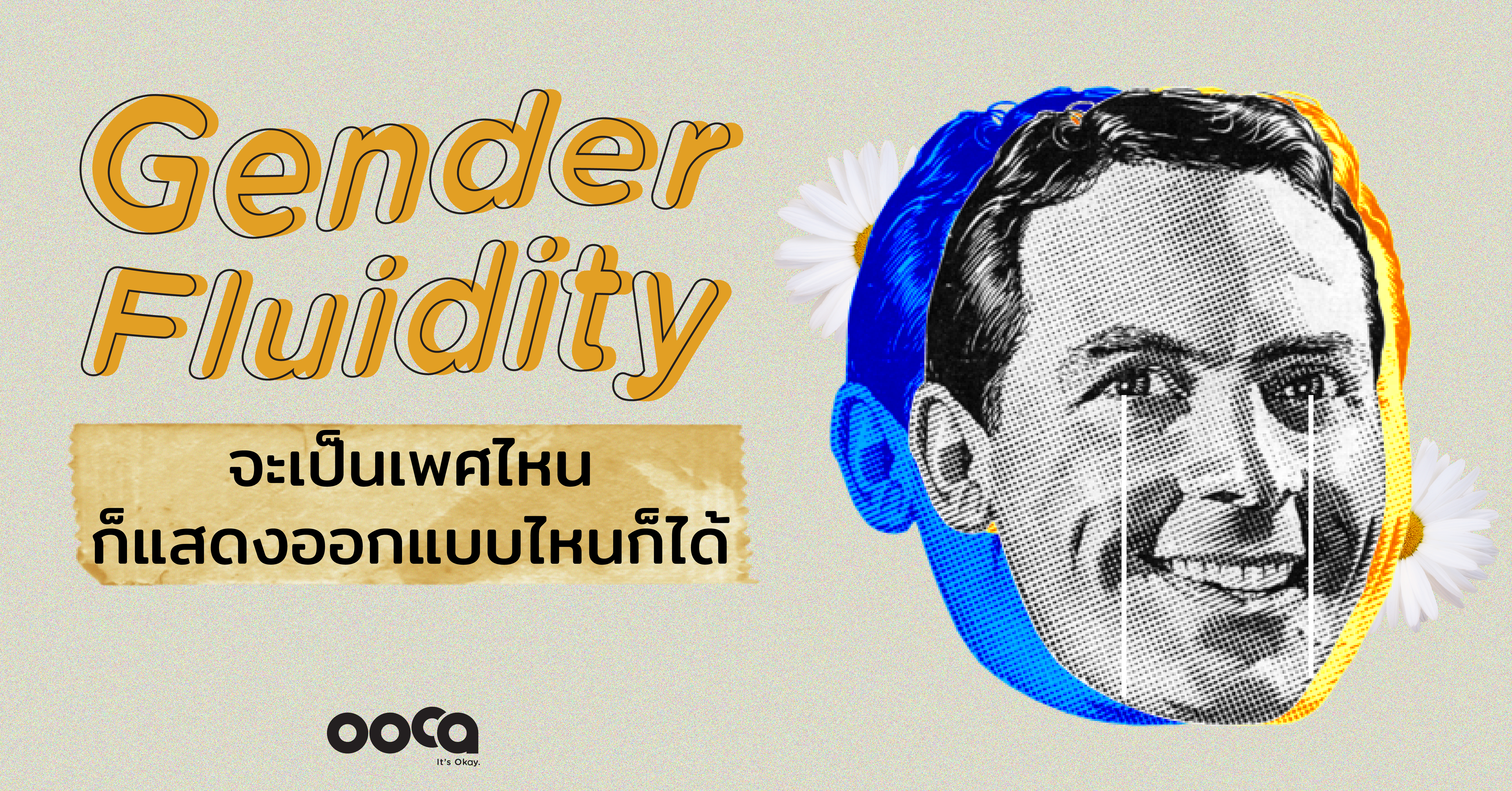 cover gender fluidity