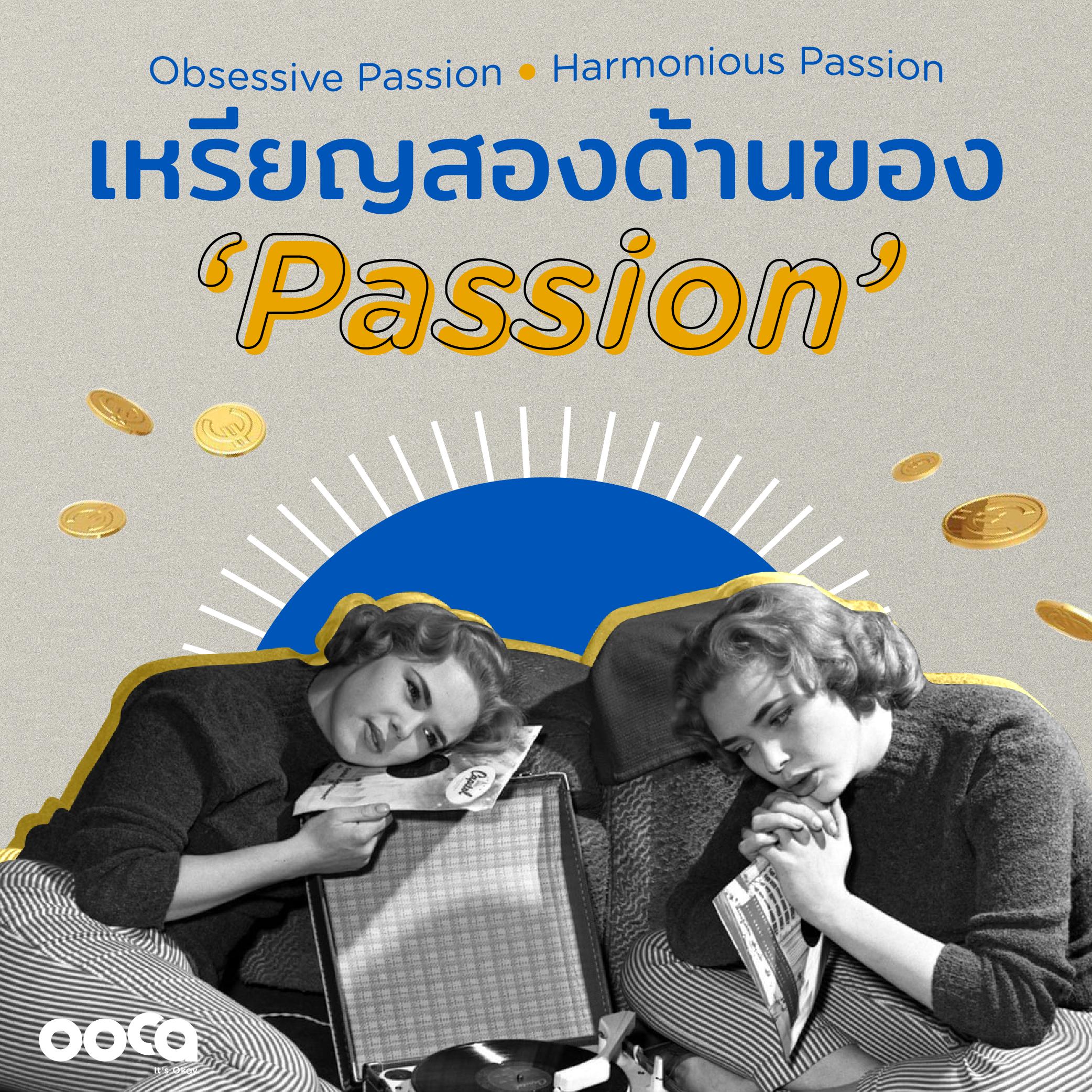 เหรียญสองด้านของ passion