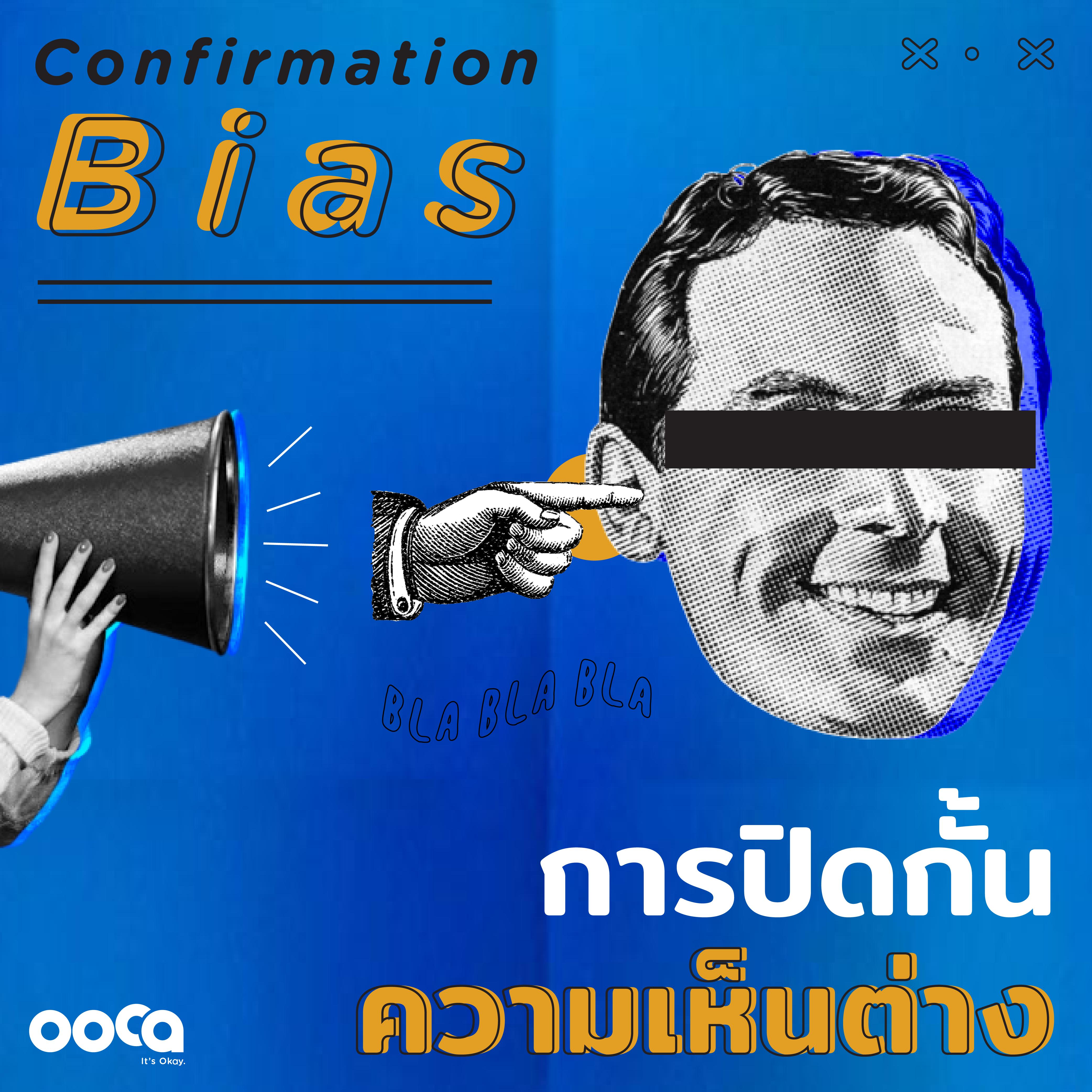 Confirmation Bias การปิดกั้นความเห็นต่าง