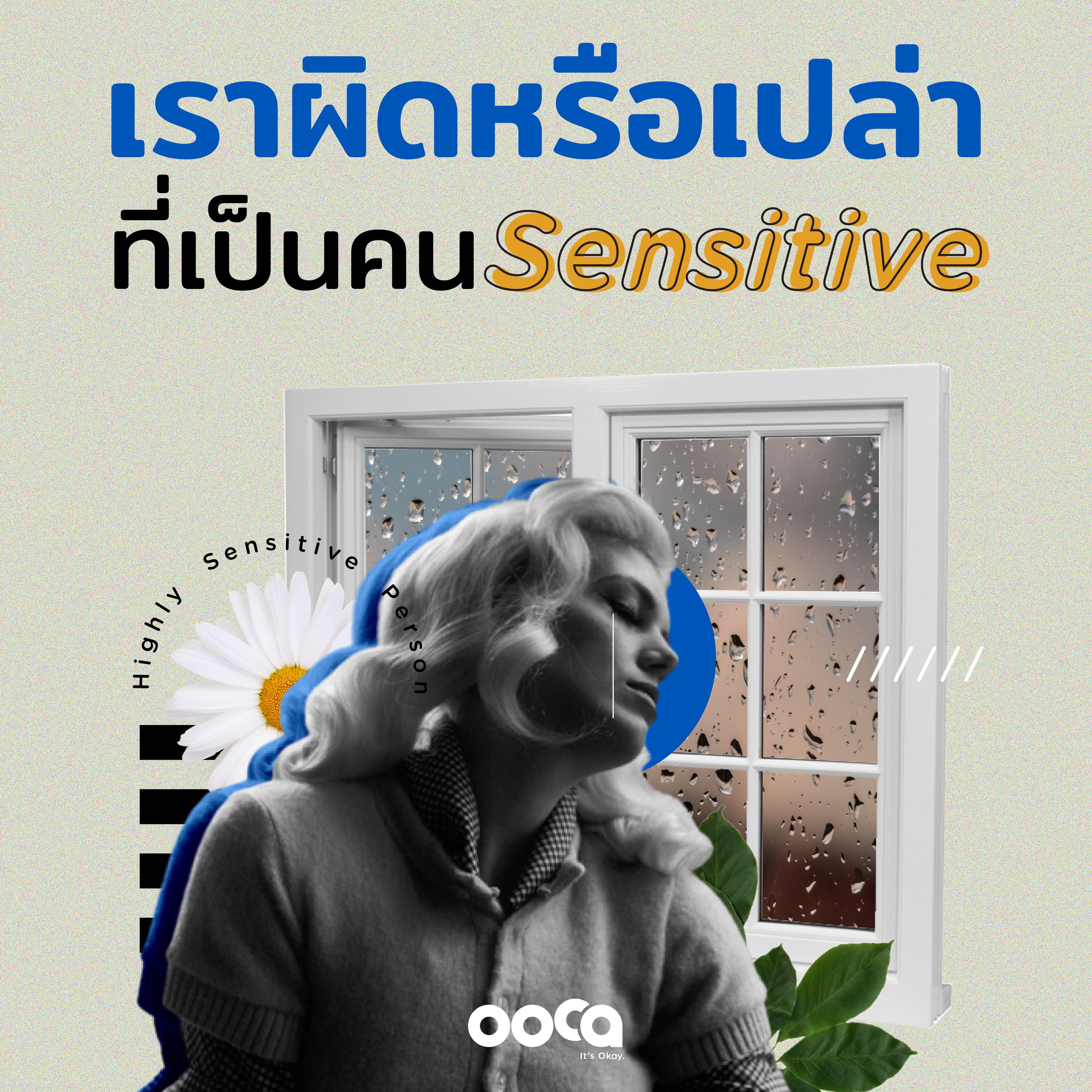 เราผิดหรือเปล่าที่เป็นคน sensitive