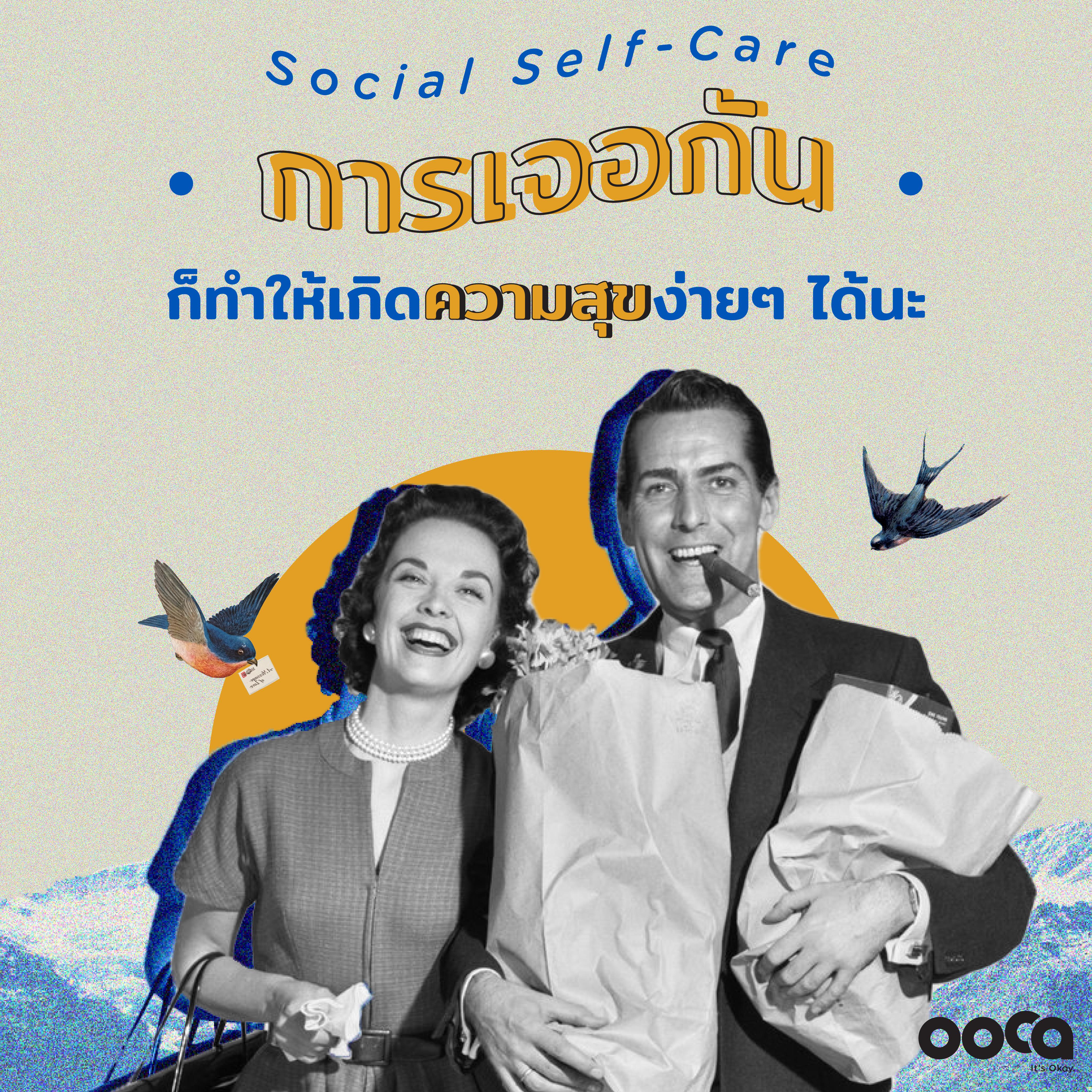 Social Self-Care การเจอกันก็ทำให้เกิดความสุขง่ายๆ ได้น