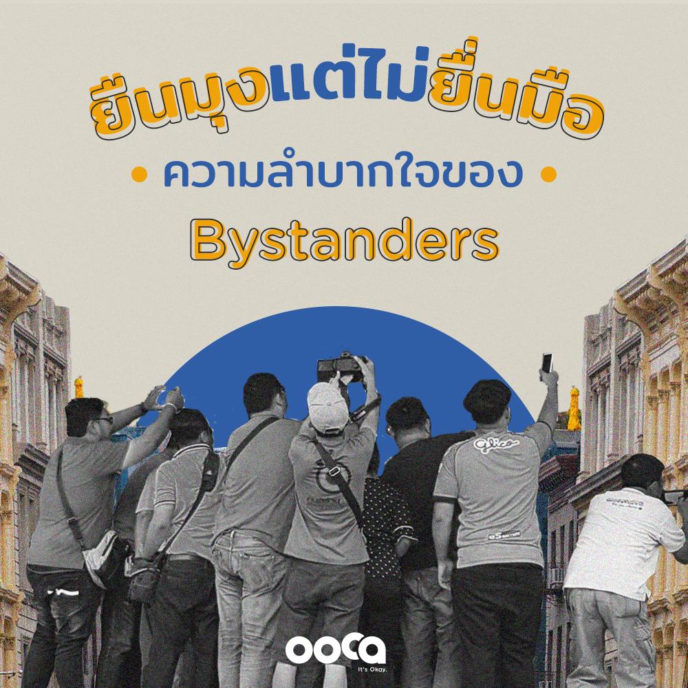 ยืนมุงแต่ไม่ยื่นมือ ความลำบากใจของ Bystanders