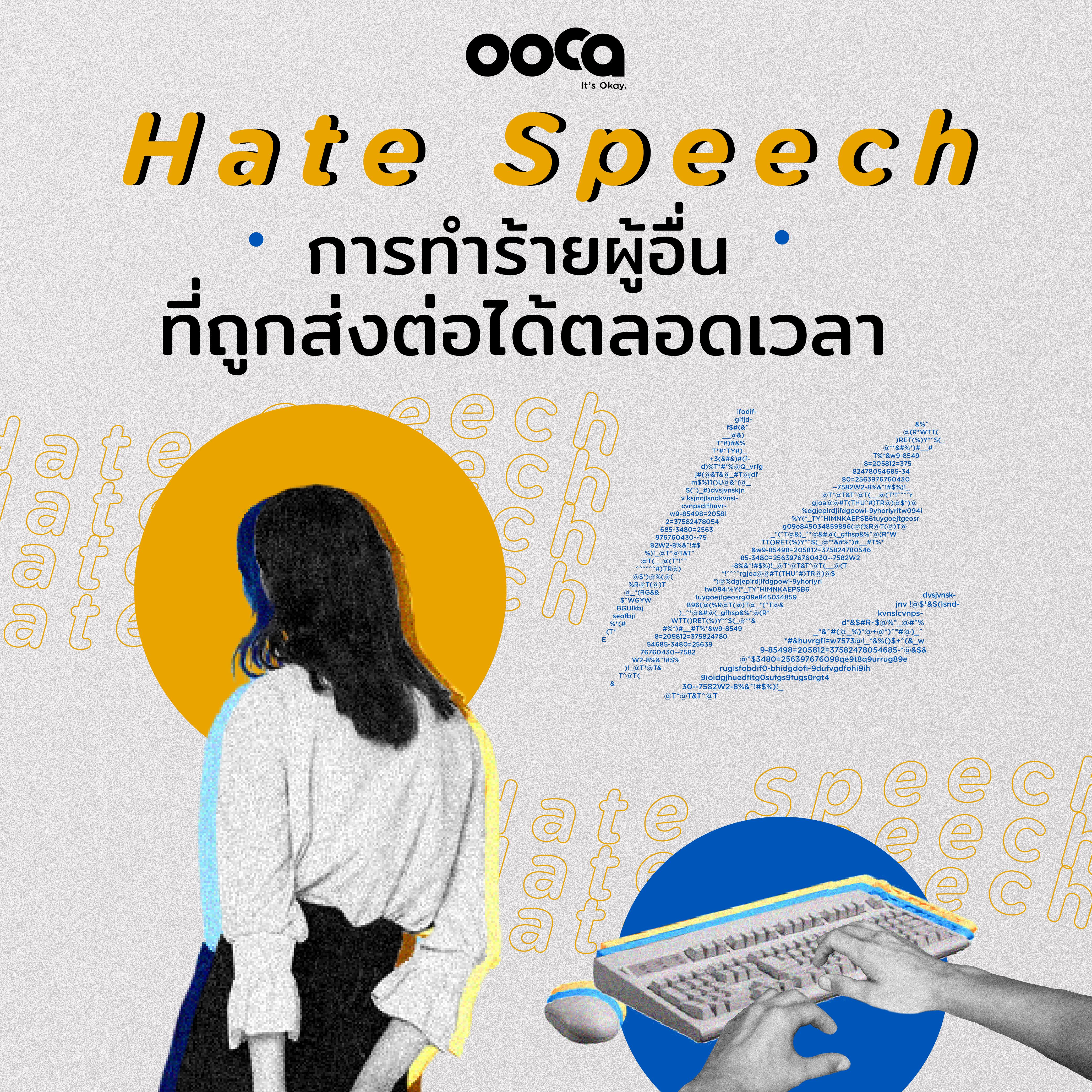 hate speech คืออะไร