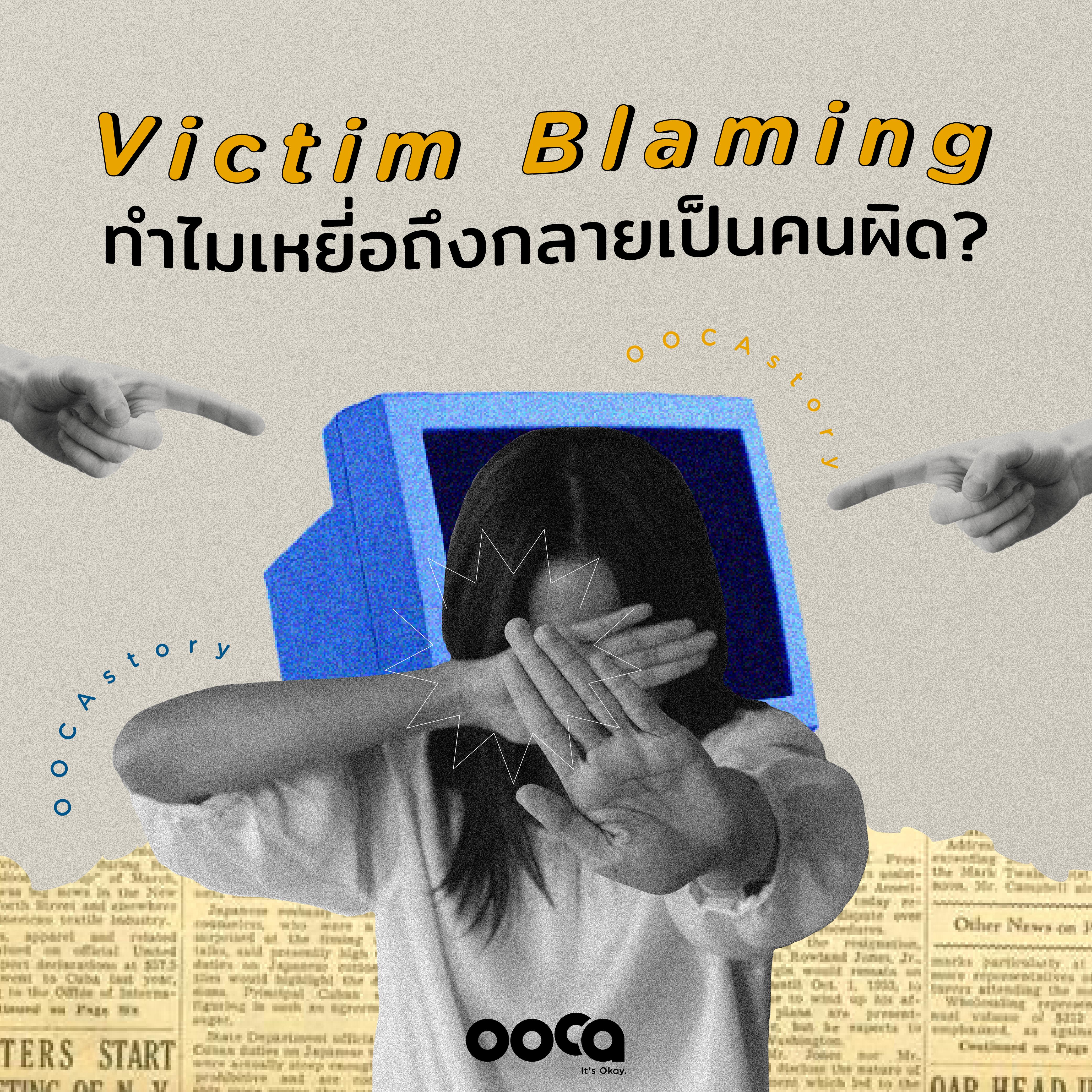 Victim blaming คืออะไร