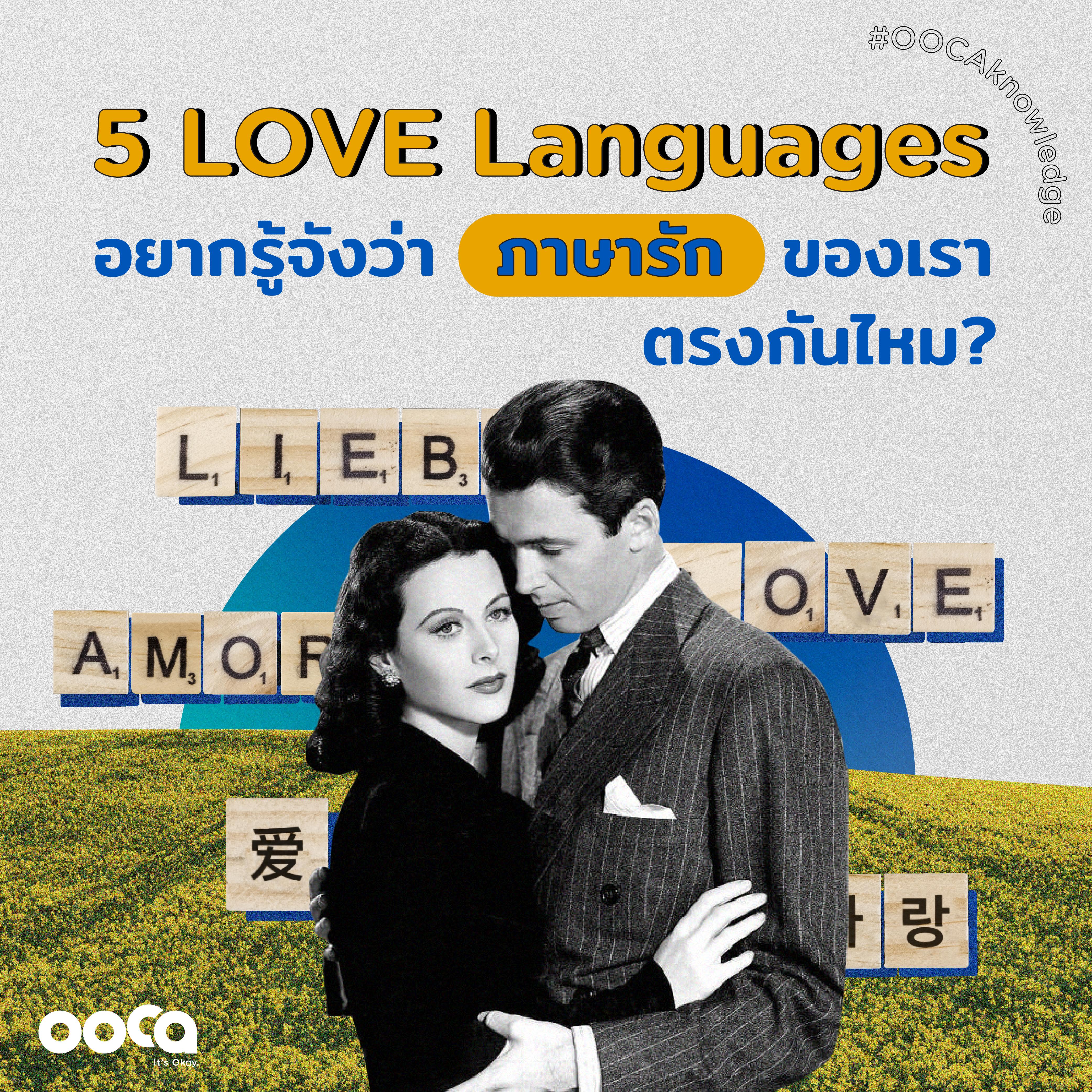 ภาษารัก ทำไมแฟนไม่เข้าใจ