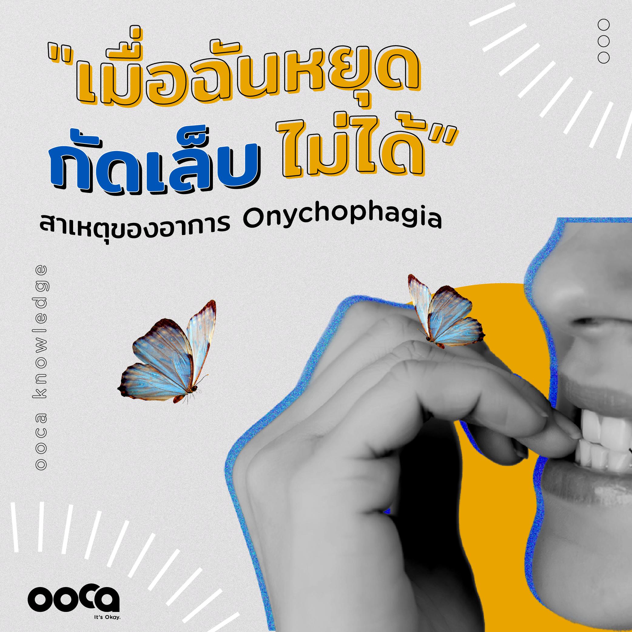 ทำไมชอบกัดเล็บ Onychophagia คืออะไร โรคกัดเล็บ