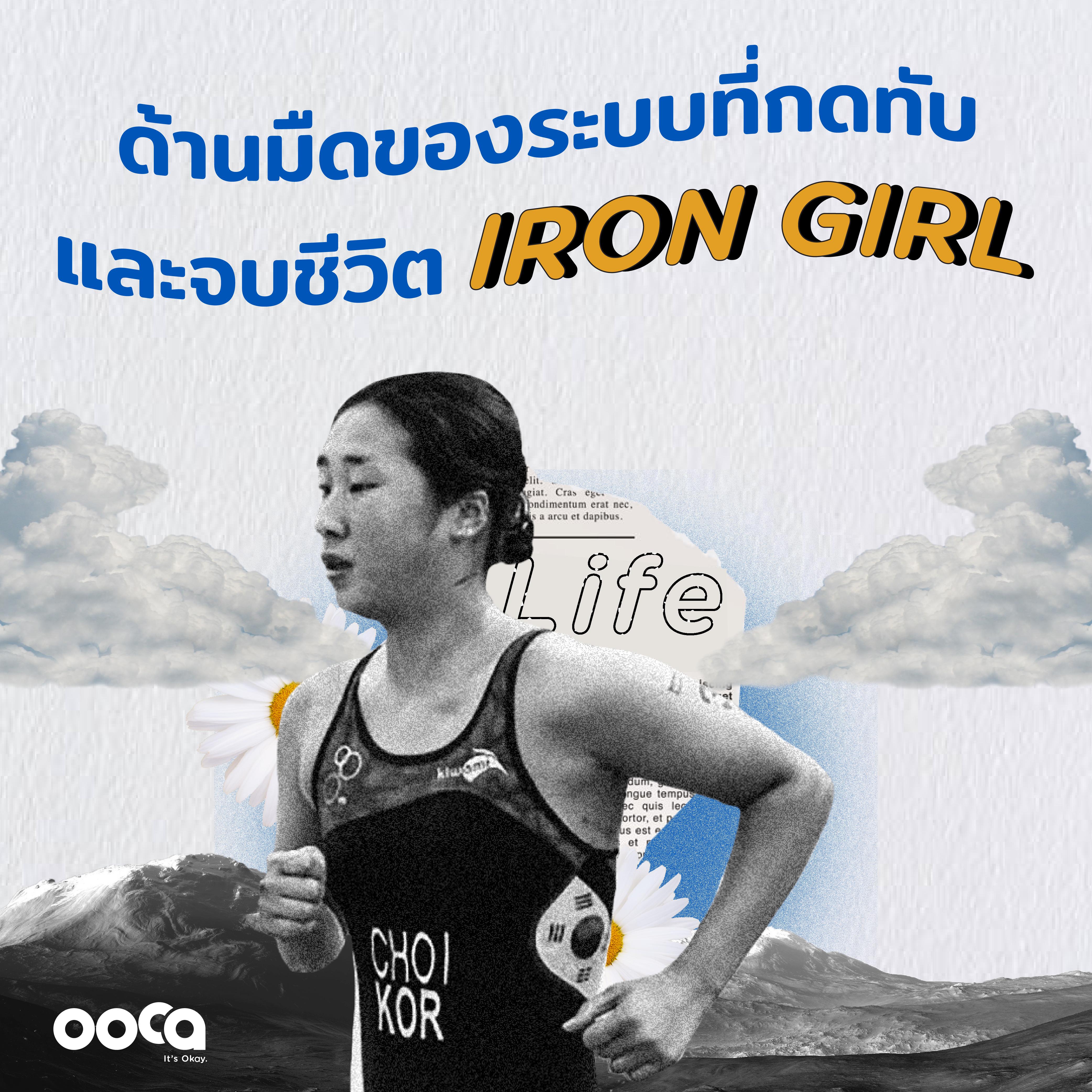 Iron girl นักกีฬาโดนบูลลี่