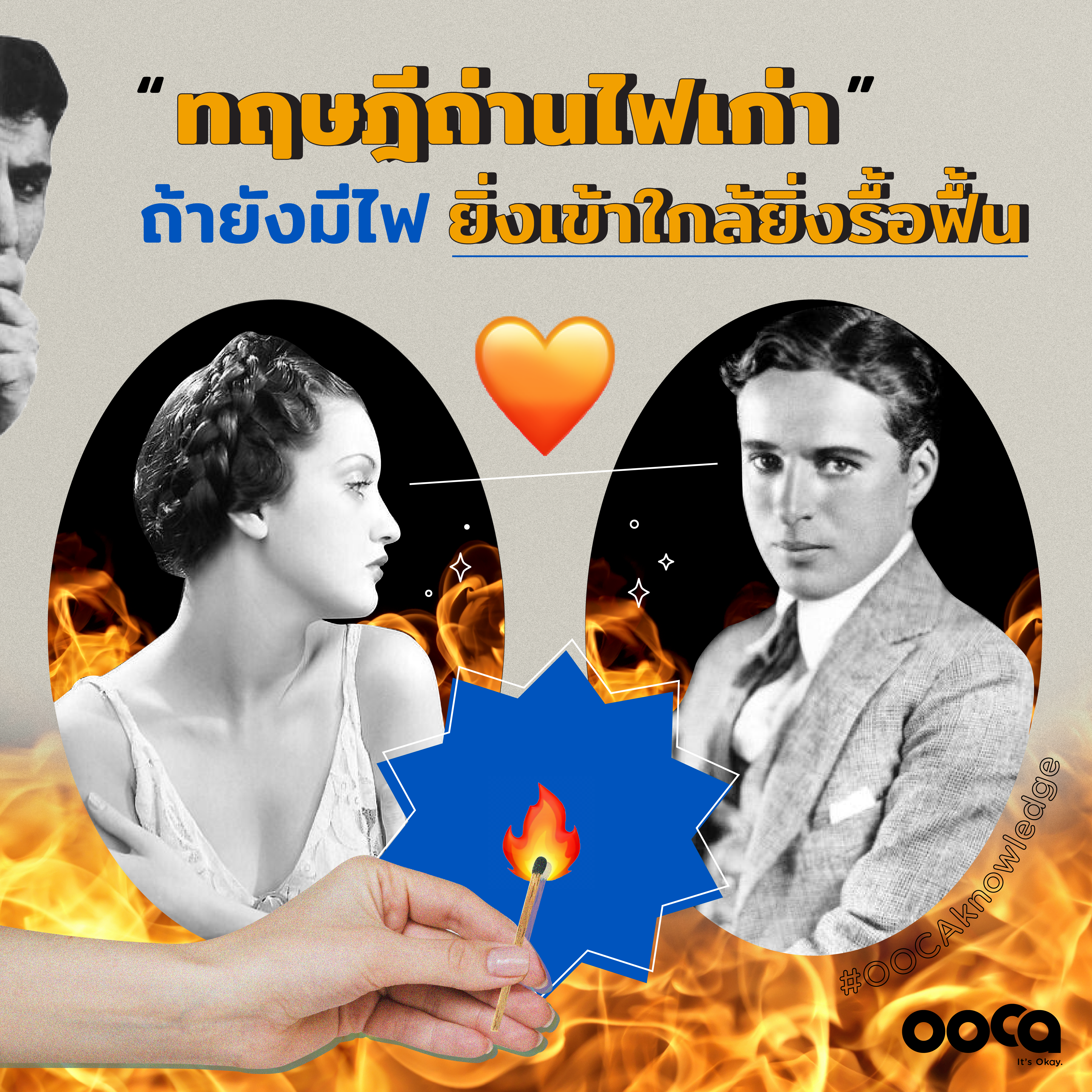 ทฤษฎี ถ่านไฟเก่า จิตวิทยาความรัก