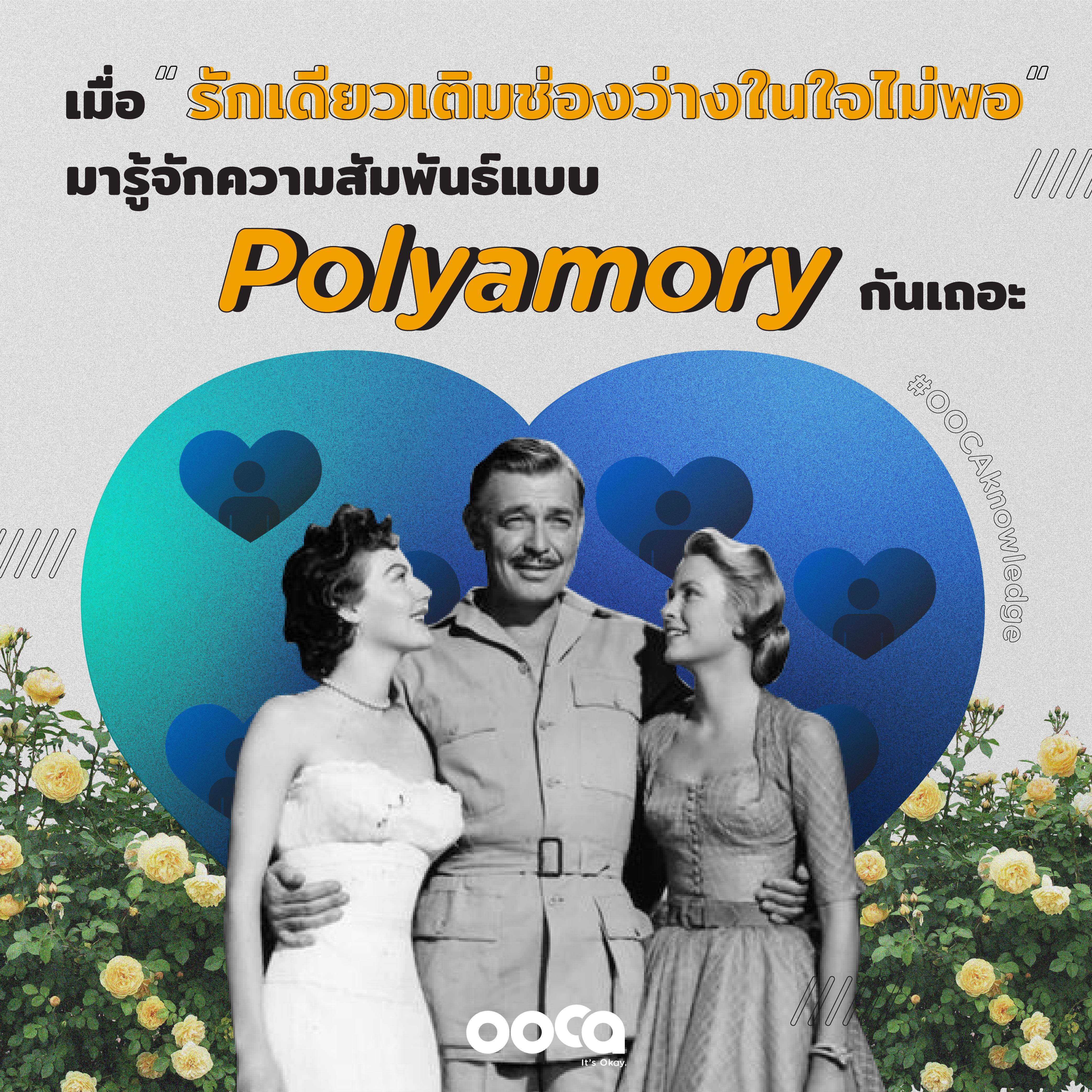 polyamory คืออะไร