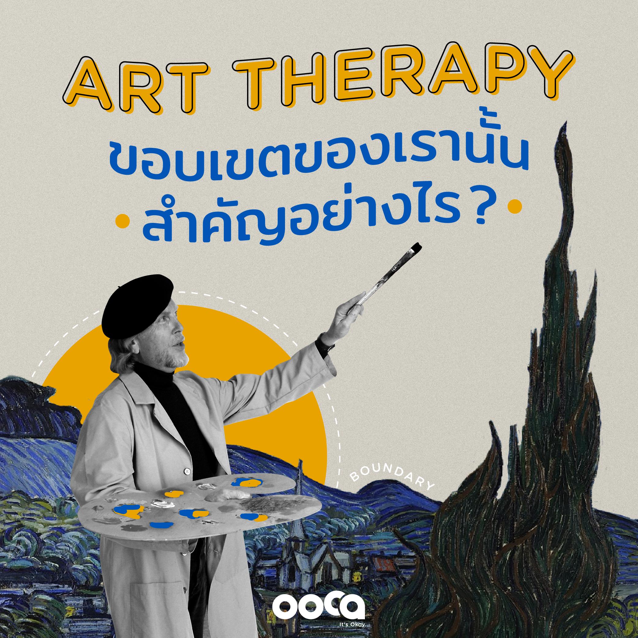 ศิลปะบำบัด art therapy