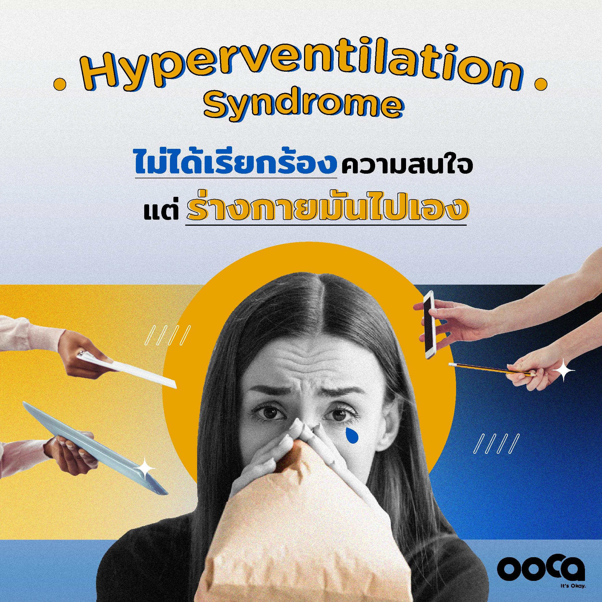 เครียด ซึมเศร้า พบจิตแพทย์ ไฮเปอร์เวน โรคเรียกร้องความสนใจ