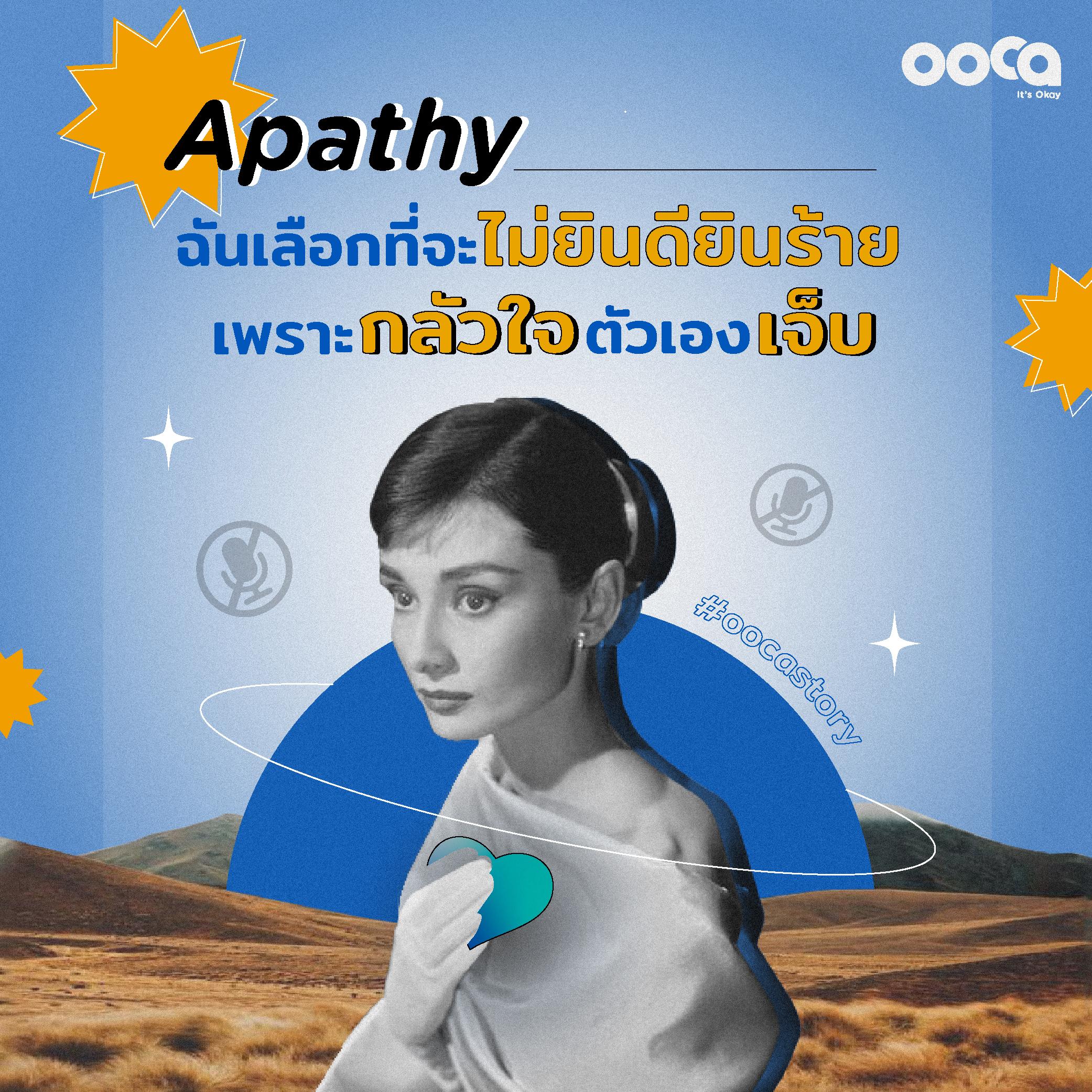 เครียด ซึมเศร้า พบจิตแพทย์ Apathy ไม่แสดงความรู้สึก