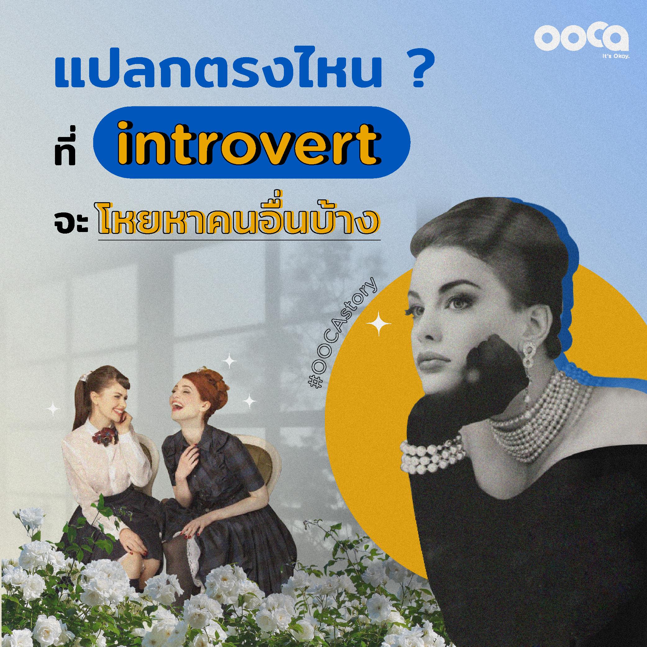 introvert ซึมเศร้า พบจิตแพทย์